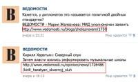 «Ведомости» поссорились с социальной сетью «ВКонтакте»