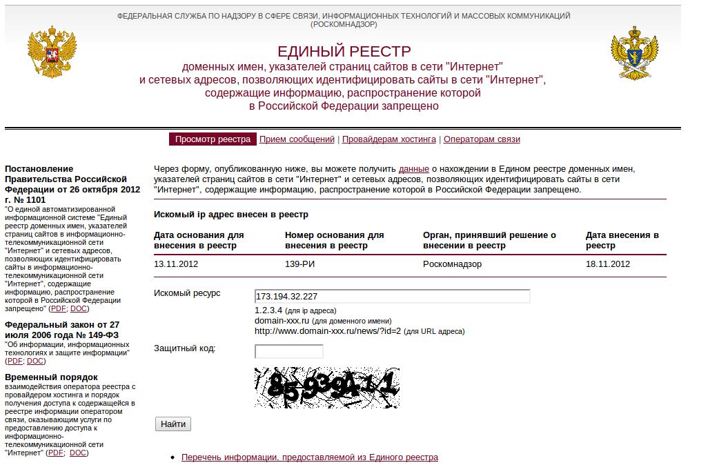 Один из серверов Google попал в чёрный список Роскомнадзора