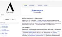Lurkmore попал в чёрный список сайтов по требованию ФСКН и сменил IP-адреса