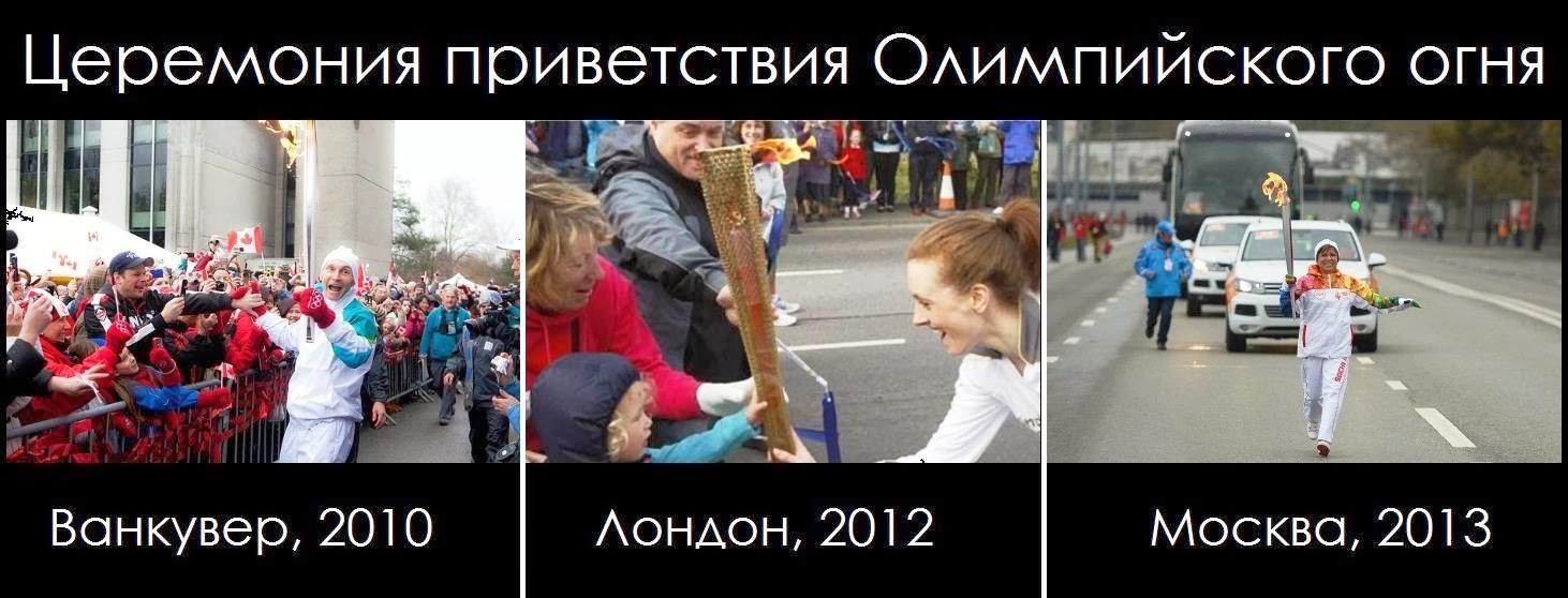 Такая разная Олимпиада.