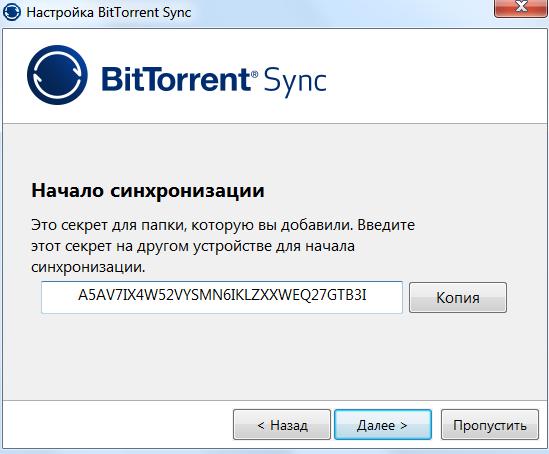 """Пример """"секрета"""" в настройках синхронизации папки через BT Sync"""