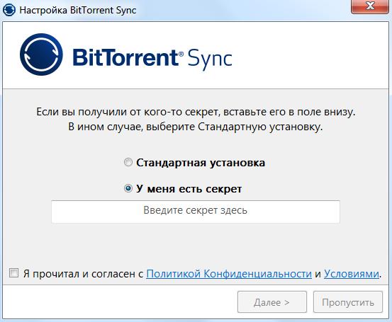 Настройка синхронизации в BitTorrent Sync для Windows