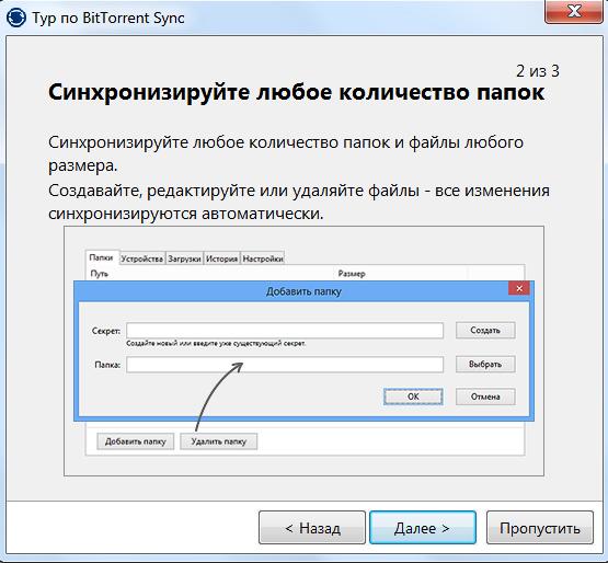 Клиент BT Sync не задаёт никаких ограничений на число папок и объём файлов.