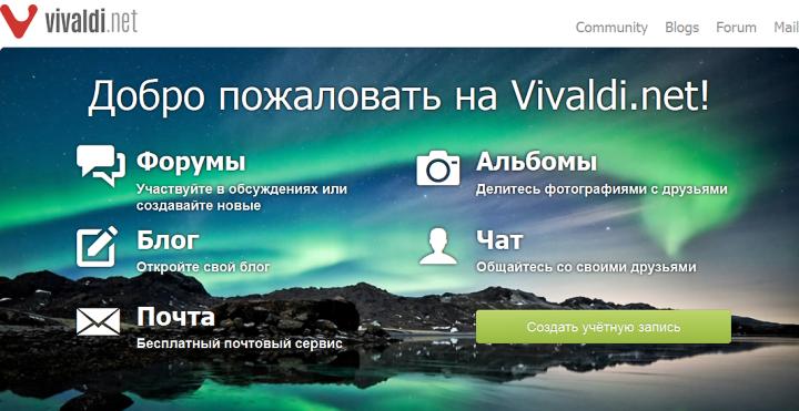 Vivaldi.net — новый дом для сообщества My Opera уже строится