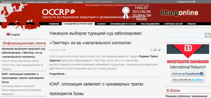 Центр по исследованию коррупции и организованной преступности (скриншот сайта).