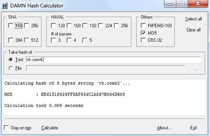 Вычисление хеш-функции MD5 произвольной строки (скриншот).