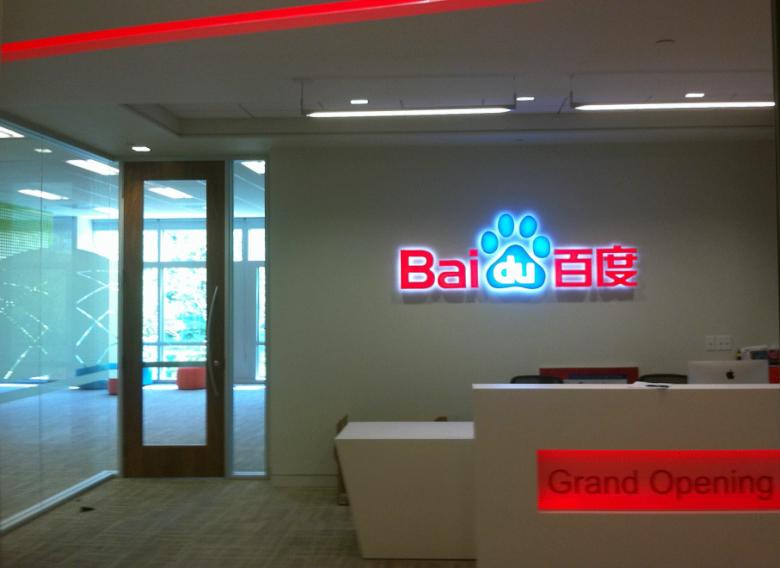 Холл лаборатории Baidu в Саннивейл (фото: Jordan Novet/VentureBeat).
