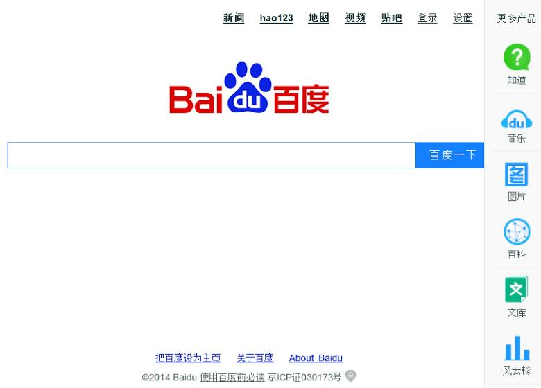 Baidu клонировала интерфейс Google (скриншот с baidu.com).
