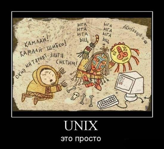Насчёт «простоты» UNIX, впрочем, тоже есть разные мнения.
