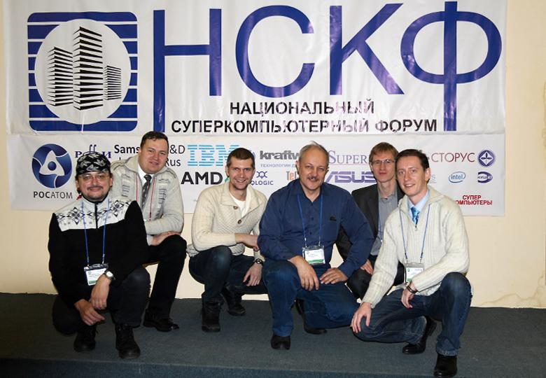 Руководитель команды Russia Team с организаторами российских проектов РВ на Национальном суперкомпьютерном форуме (фото: boinc.ru).