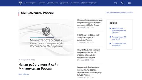 Минкомсвязь России запустила новый дизайн сайта.