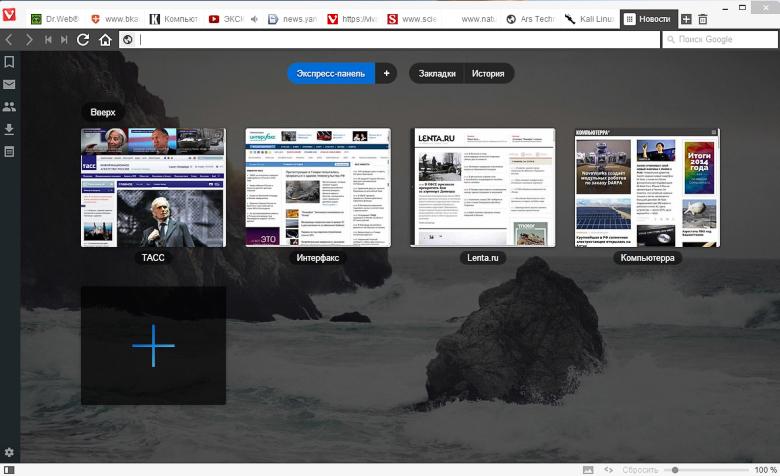 Экспресс-панель появляется при создании новой вкладки. Она также изначально содержит ссылки на популярные сайты.