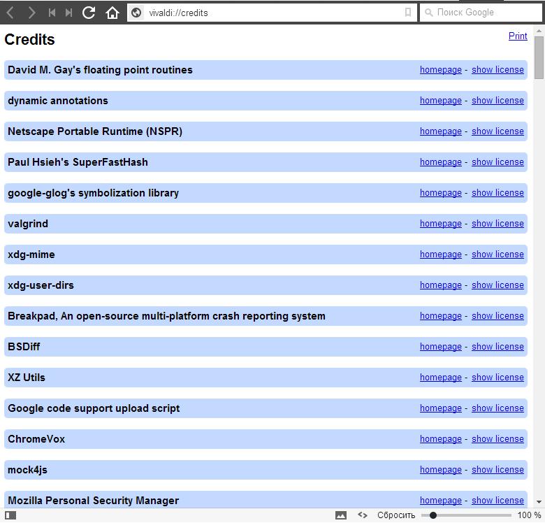 Браузер Vivaldi вобрал в себя наработки множества открытых проектов.