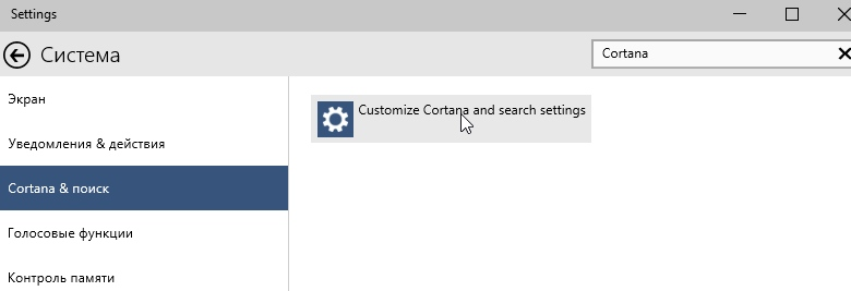 W10_Cortana_setts