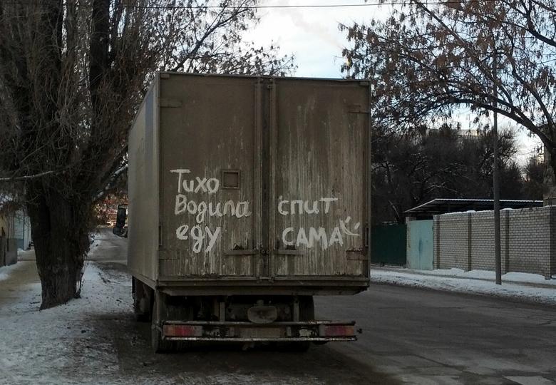 Беспилотные автомобили появились в России раньше, чем Google завершила их обкатку в Калифорнии (фото: А.В.).
