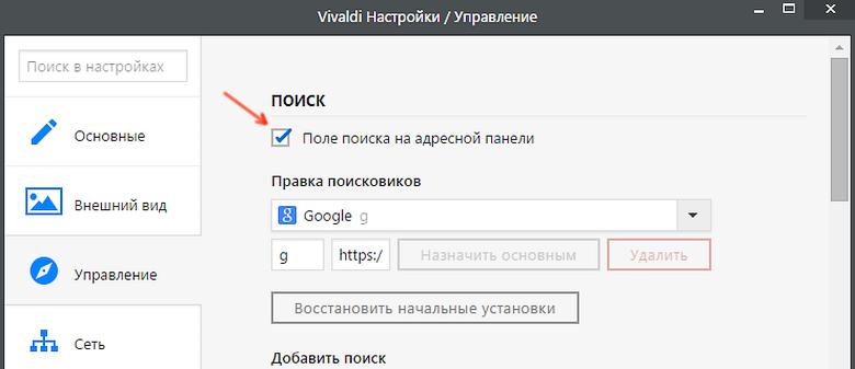 Управление меню поиска в браузере Vivaldi.