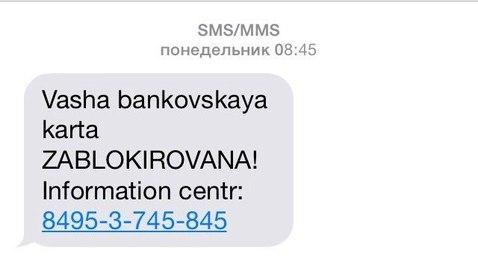 В Калининграде зафиксирован с десяток случаев, в которых с банковских карт Сбербанка списывали деньги.