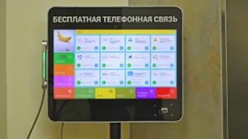 Уральские разработчики создали бесплатные общественные терминалы связи Timifon.