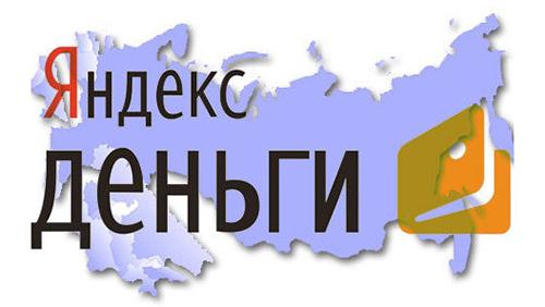 «Яндекс.Деньги» запустил сервис информирования о задолженности по налогам.