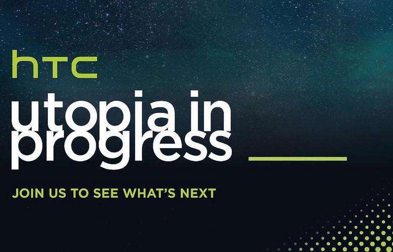"""Приглашение на презентацию HTC """"Utopia in Progress""""."""