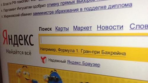«Яндекс» выяснил, какие страны интересуют пользователей.