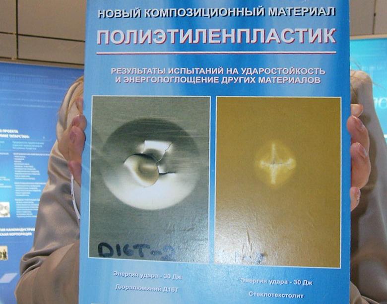 Полиэтиленпластик (фото: popnano.ru).
