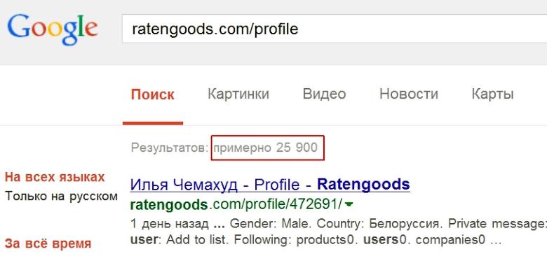 Пользователи Rate&Goods начинают заполнять свои профили.