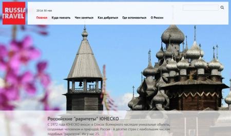 В России создали национальный туристический сайт Russia.travel.