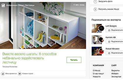 Платформа Houzz для поиска решений по дизайну и обустройству дома открыла офис в России.