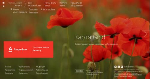 Альфа-Банк полностью обновил дизайн своего Интернет-сайта.