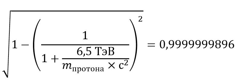 Вычисление скорости протонного пучка относительно скорости света.