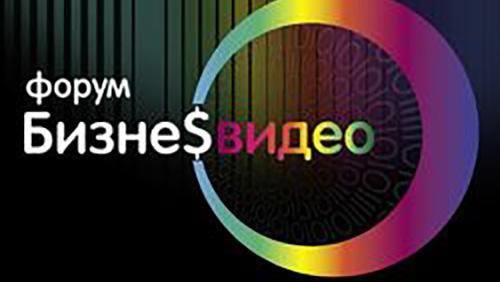 16 апреля 2015 года в Москве откроется международный форум «Бизнес-Видео».