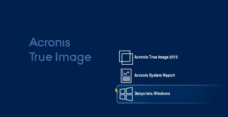 Acronis_Recovery