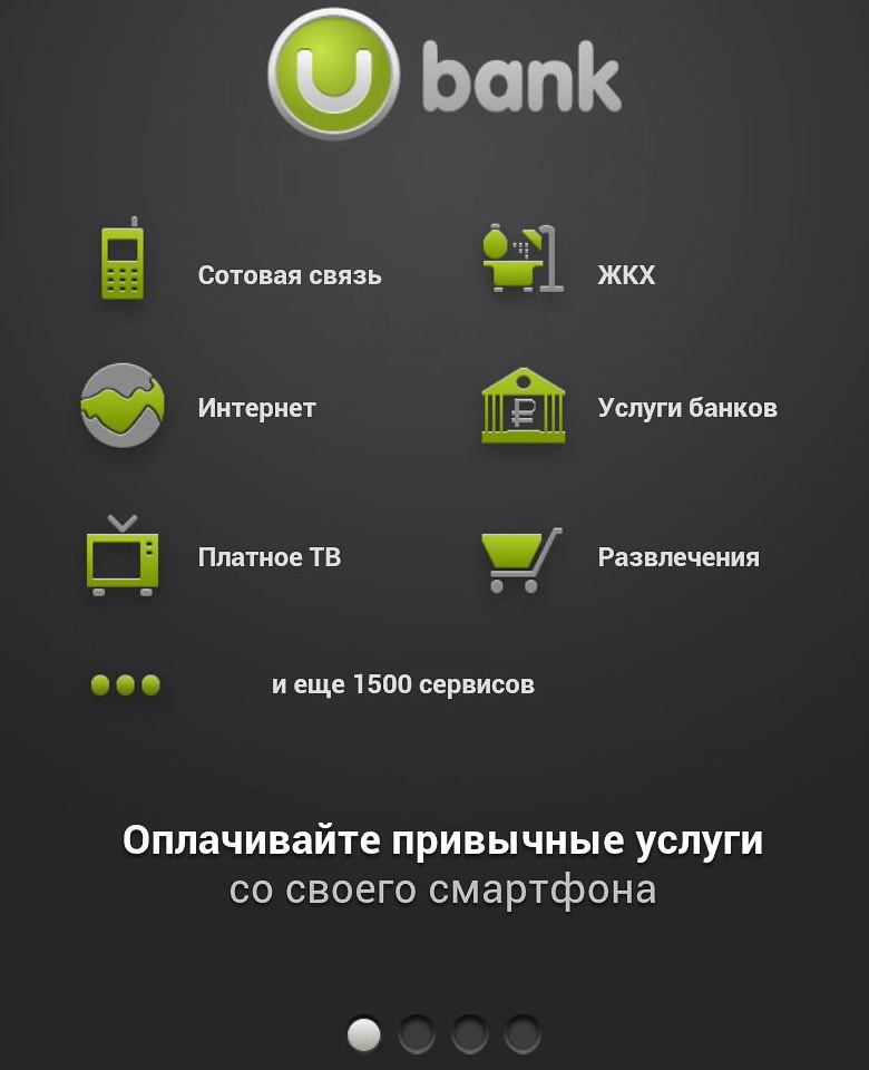 uBank - все платежи в одном приложении.