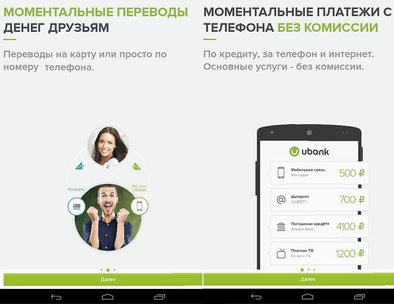 Преимущества uBank.