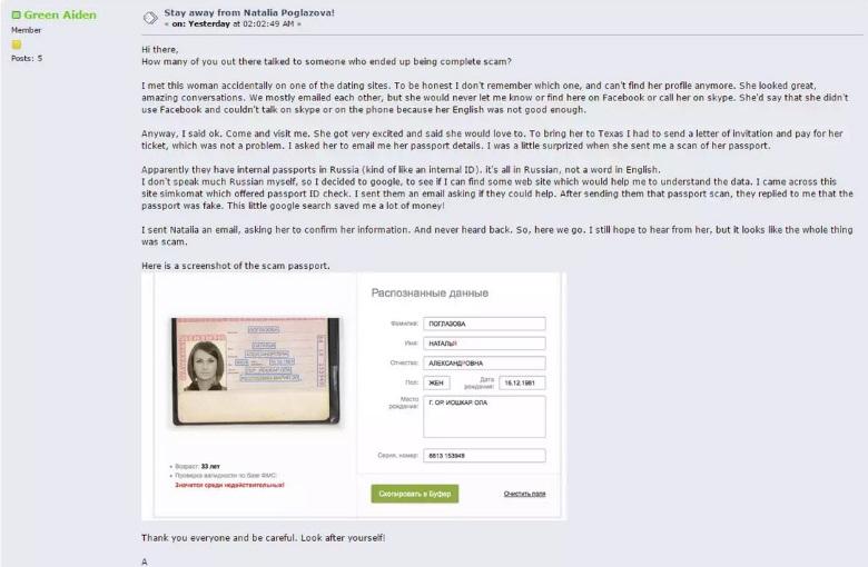 Автомат по проверке паспортов