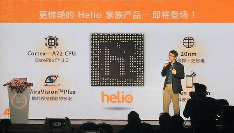 Презентация Helio X20 (фото: MediaTek).