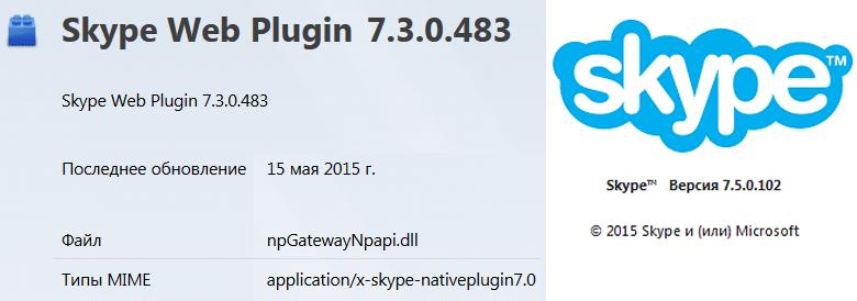 Веб-плагин Skype пока отстаёт от клиентского приложения.