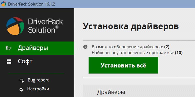 DriverPack Solution (онлайн-версия) в Windows 10 TP.