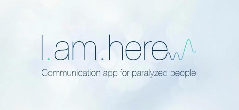 Приложение I.Am.Here. поможет парализованным людям общаться