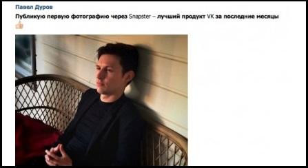 Основатель соцсети ВКонтакте Павел Дуров прорекламировал новый продукт.