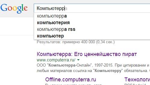 Начиная с 10 августа, Google будет блокировать доступ к Autocomplete API при наборе поискового запроса.