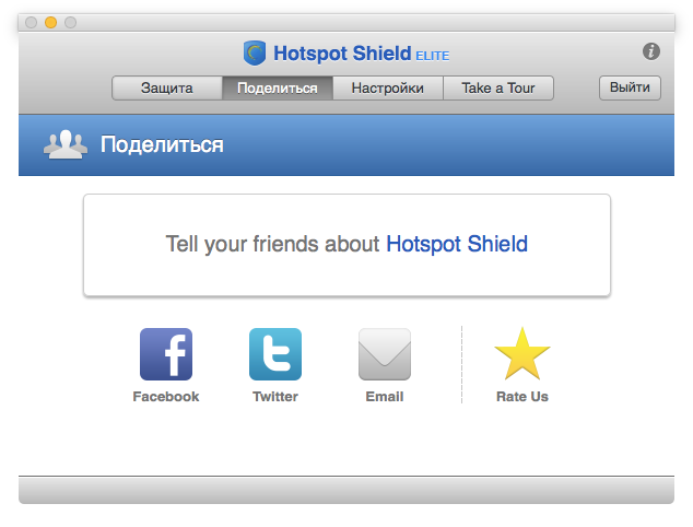 hotspot-shield-04