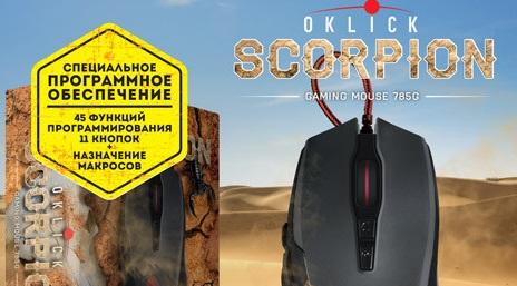 Стартовали продажи игровой мыши Oklick 785G Scorpion с 11 кнопками.