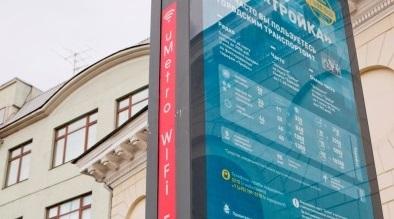 На московских улицах появится бесплатный Wi-Fi.