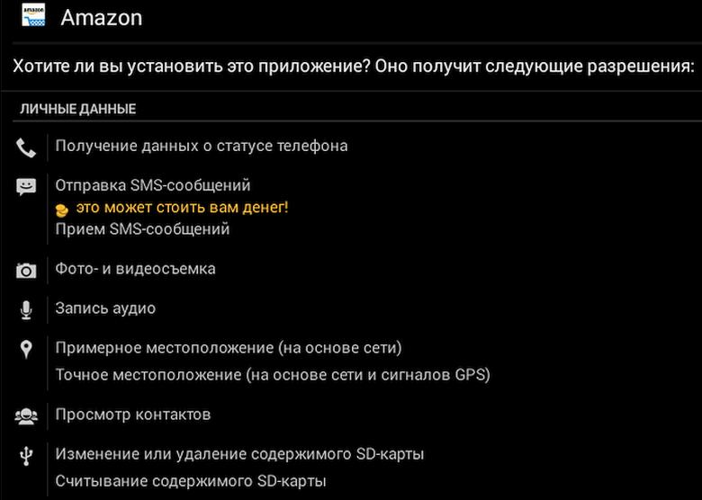 Приложение Amazon Underground может отправлять SMS.