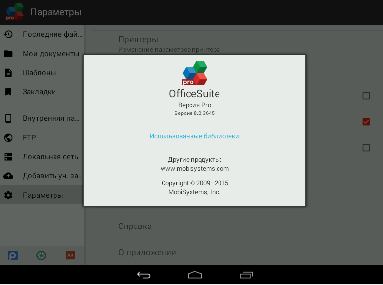 Office Pro - бесплатно и без SMS.