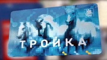 В Москве выпустят новые транспортные карты «Тройка» с QR-кодом.