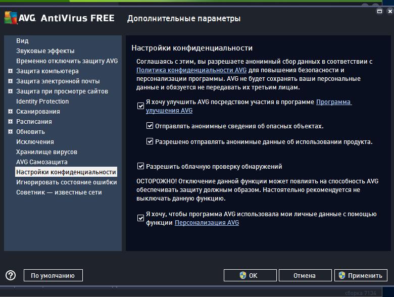 Настройки отправки данных в AVG Free.