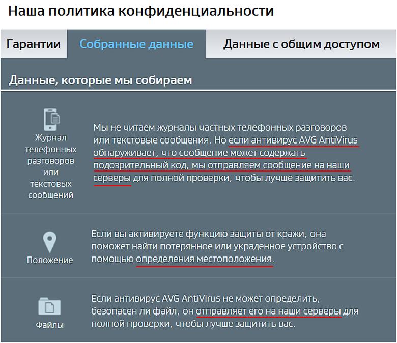 Фрагмент заявления о политике конфиденциальности в приложении AVG AntiVirus FREE for Tablets.